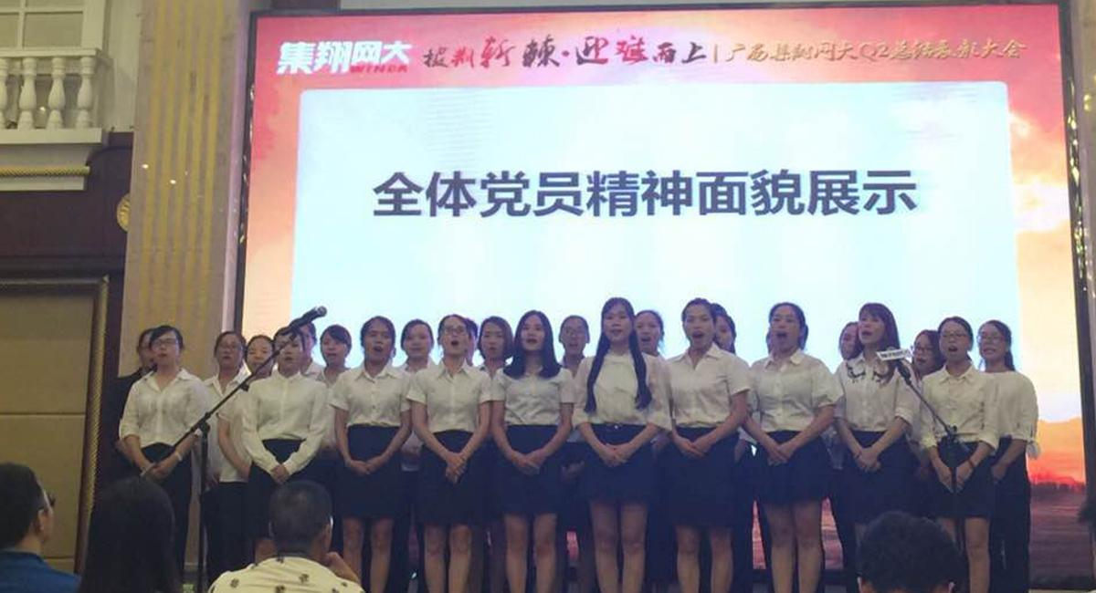 2016年7月集翔网大党支部开展季度会上党员红歌《国家》大合唱